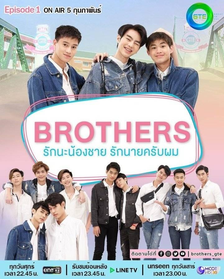 Brothers รักนะน้องชาย<br>รักนายครับผม